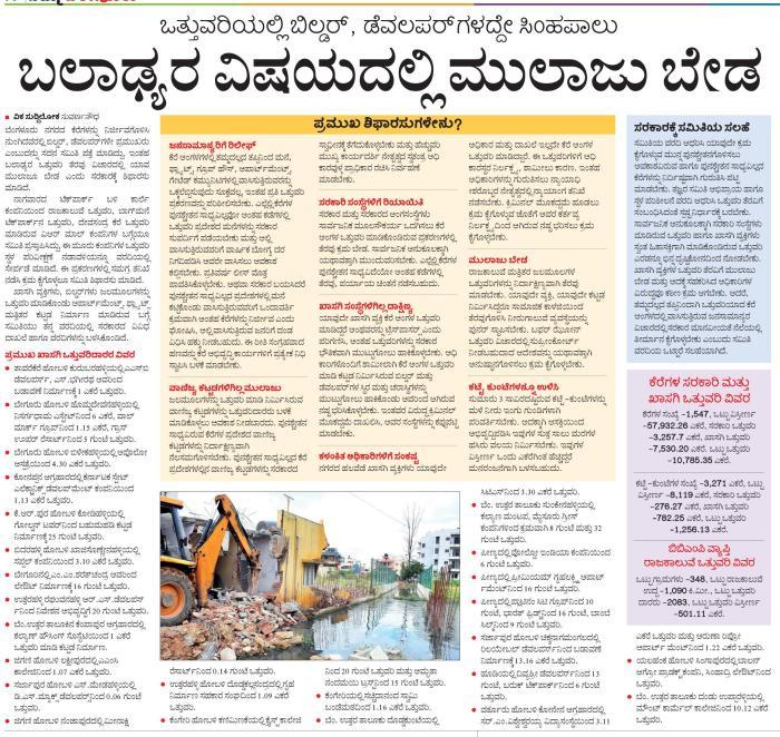 vijaya karnataka-land encroachment report-22-11-2017-134651351