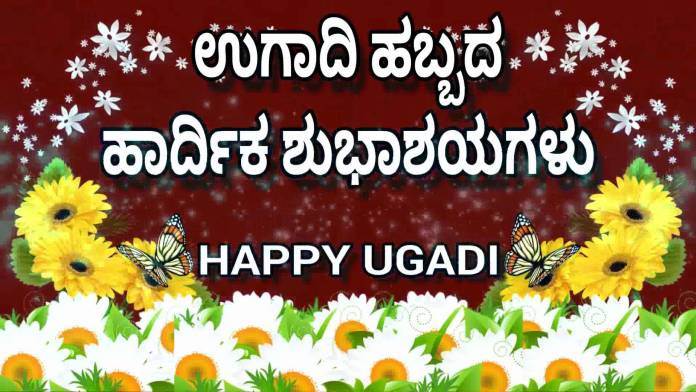 ugadi-wishes-in-kannada